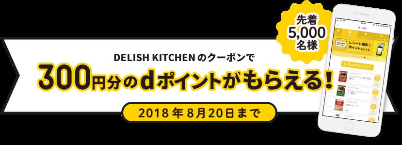 アプリDELISH KITCHENをインストールすると先着5000名に300dポイントが貰える。~8/20。