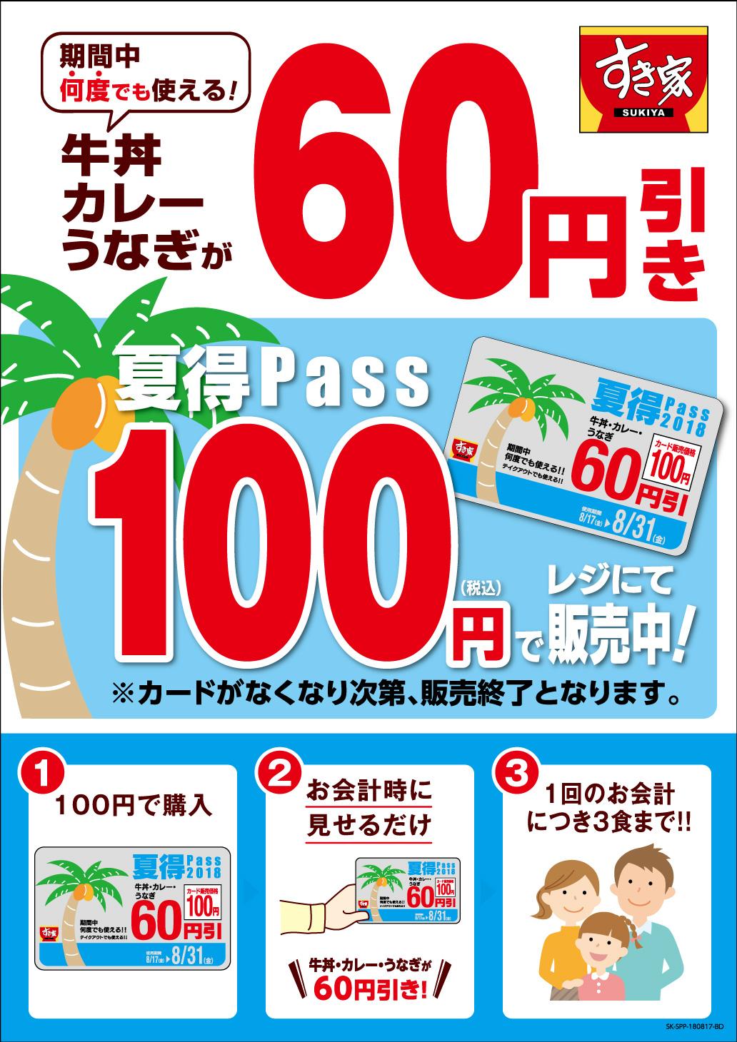 すき家が牛丼・カレー・うなぎが何度でも60円引きとなる夏得passを100円で販売中。2回で元が取れるぞ。8/17~8/31。