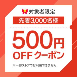 Yahooショッピングで1000円以上で使える500円引きクーポンを配信中。