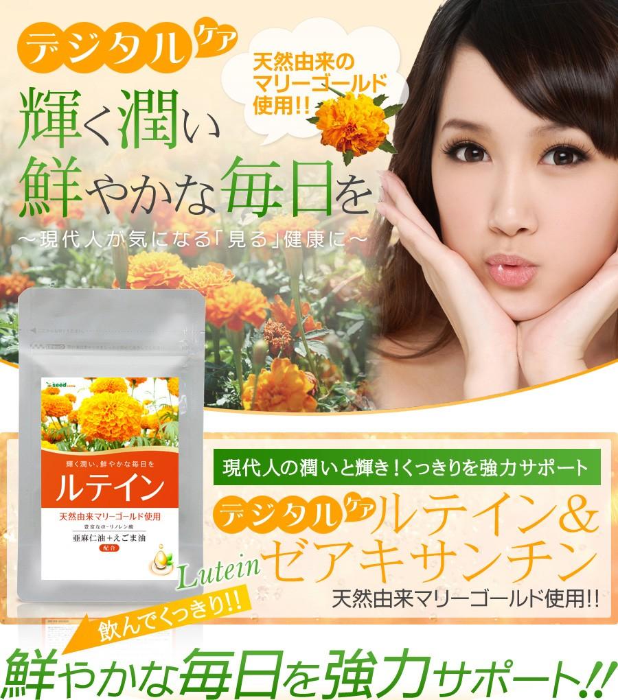 Yahoo!ショッピングでサプリメントのゼアキサンチン配合 DHA+EPA配合 ルテインが488円⇒100円。