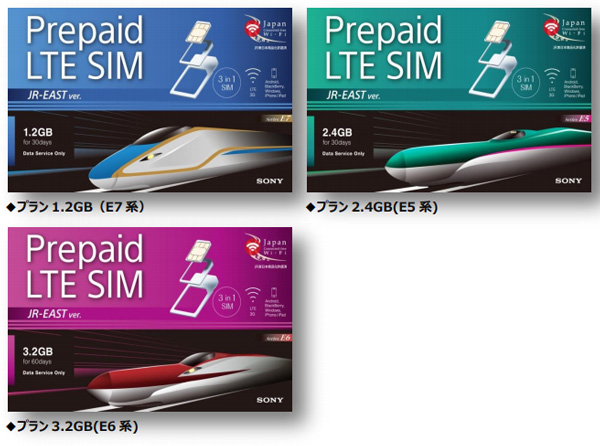 JR東日本が訪日外国人向けプリペイド型SIMカード「Prepaid LTE SIM JR-EAST ver.」リニューアル発売へ。中身はソニー。8/1~。