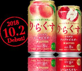 サッポロのフルーツビネガーのチューハイ り・ら・く・す ピーチビネガー&アップルビネガー2缶セットが抽選で2500名に当たる。~9/14 12時。