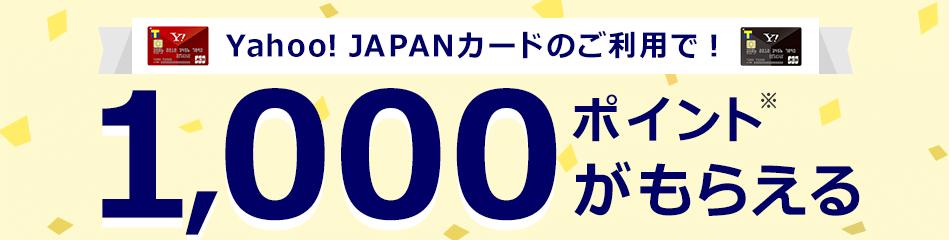 Yahoo!ショッピングで純正カード利用で3000円以上決済で1000Tポイントバック。カード作成で1万Tポイントがもれなく貰える。~9/15。