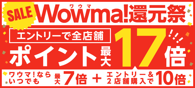 Wowma統合後に使えるクーポンまとめ。