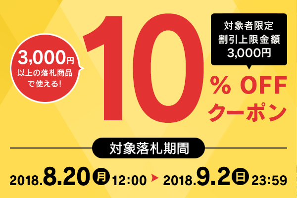 ヤフオクで3000円以上で使える10%OFFクーポンを対象者限定で配布中。~9/2。