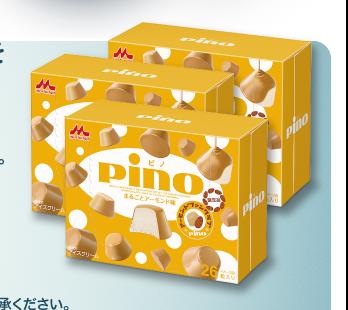 ピノアーモンドファンクラブ感謝DAYで「ピノまるごとアーモンド味」3箱セットが1500円で販売中。@原宿、8/23~24、11時~22時。