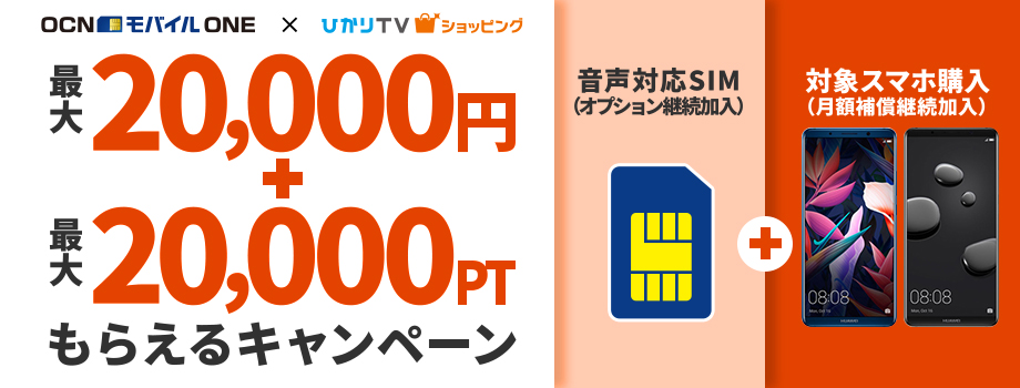 【P20 lite実質マイナス13円】OCN モバイル ONE申込み+端末購入で現金2万円+最大3万ポイントバック。Huawei Mate10 Pro、Mate9、P20 lite、ZenFone5Z、AQUOS sense plus SH-M07も対象。~9/25 12時。