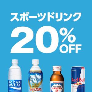 Yahoo!ショッピングで1万円以下でレッドブルやポカリ、アクエリアスなどスポーツドリンク、エナジードリンクが20%OFFクーポンを配布中。本日限定。