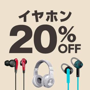 Yahoo!ショッピングで1万円以下で使えるAnker Soundcore、SoundBudsなどイヤホン20%OFFクーポンを配布中。本日限定。