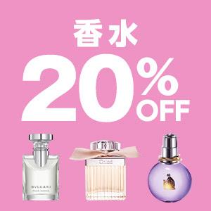 Yahoo!ショッピングで1万円以下で使える香水、フレグランス20%OFFクーポンを配布中。本日限定。