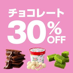 Yahoo!ショッピングで1万円以下で使えるロイズなどチョコレート20%OFFクーポンを配布中。本日限定。