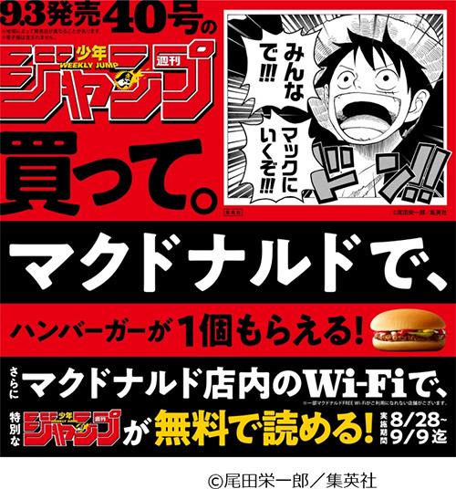 少年ジャンプを買うとマクドナルドでハンバーガーが1個貰えて特別編が読める。9/3~9/9。
