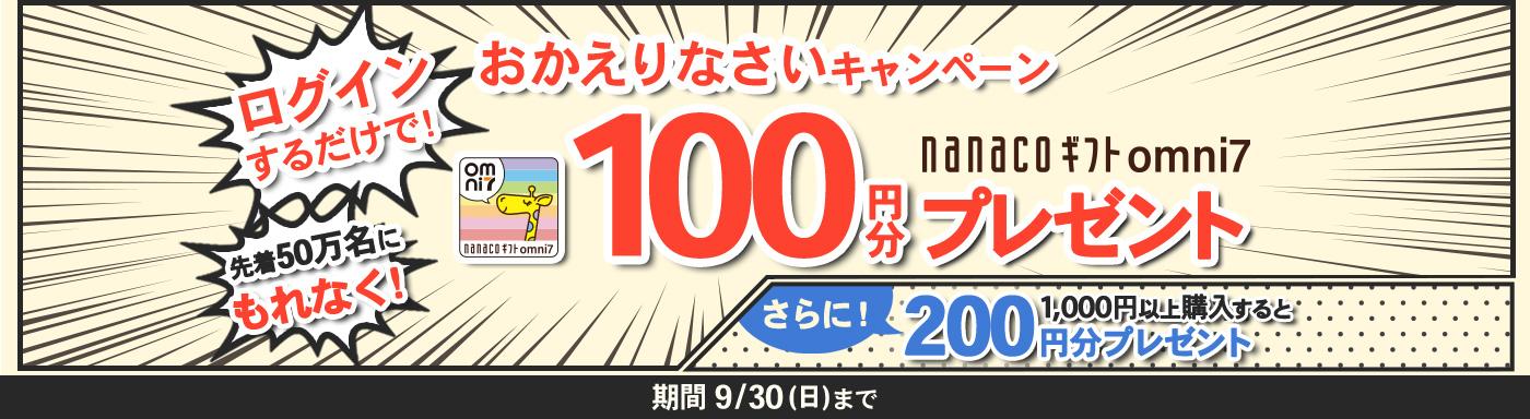 オムニ7で最近買っていない人向け、先着50万名にnanacoギフトomni7 100円分がもれなく貰える。~9/30。