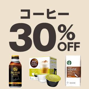 Yahoo!ショッピングで1万円以下で使えるスターバックス、illy、バリスタ、両手にコーヒー女のコーヒー20%OFFクーポンを配布中。本日限定。