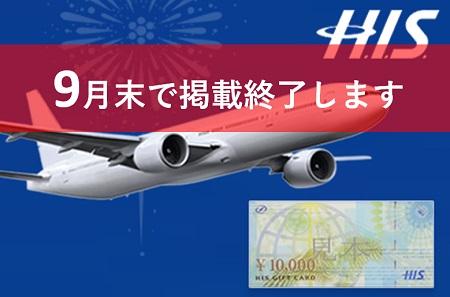 【悲報】ふるさと納税で茨城県境町が遂に総務省に降伏。寄付額の半額が返礼品としてもらえたツーリスト旅行券とHISギフトカードが9月末に終了へ。