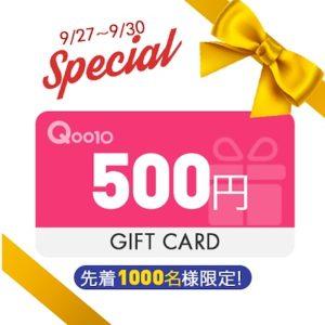 Qoo10でウェルカム割。初回またはひさしぶり顧客限定、ギフトカード500円分がもれなく貰える。~9/30。