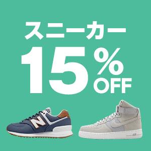 Yahoo!ショッピングで2万円以下でスニーカー、15%OFFクーポンを配布中。本日限定。