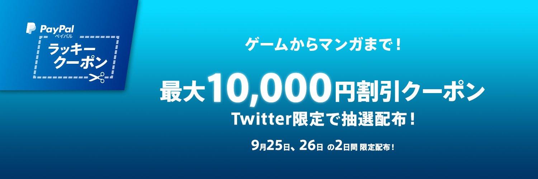ペイパルで150円~最大1万円のクーポンを配信中。9/25~9/26。