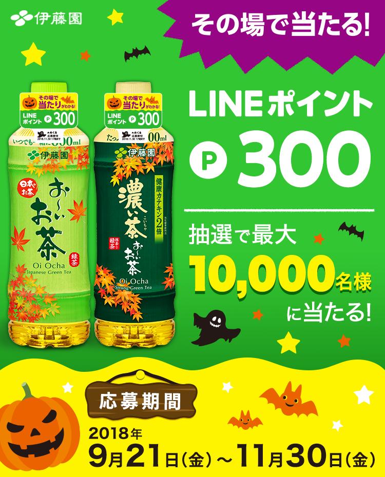 おーいお茶、濃いお茶を購入すると300LINEポイントが抽選で1万名に当たる。~11/30。