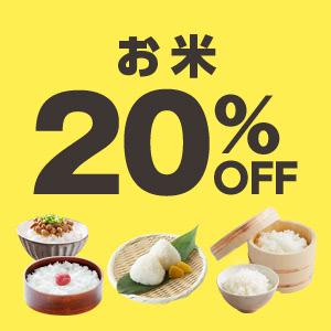 Yahoo!ショッピングで1万円以下で米、ご飯の割引クーポンを配布中。~3/4。