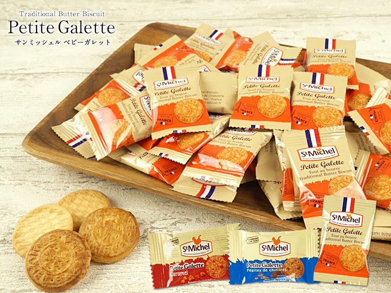 楽天でサンミッシェル ベビーガレット45個[ガレット・キャラメル・チョコチップ]がポイント30%バック。