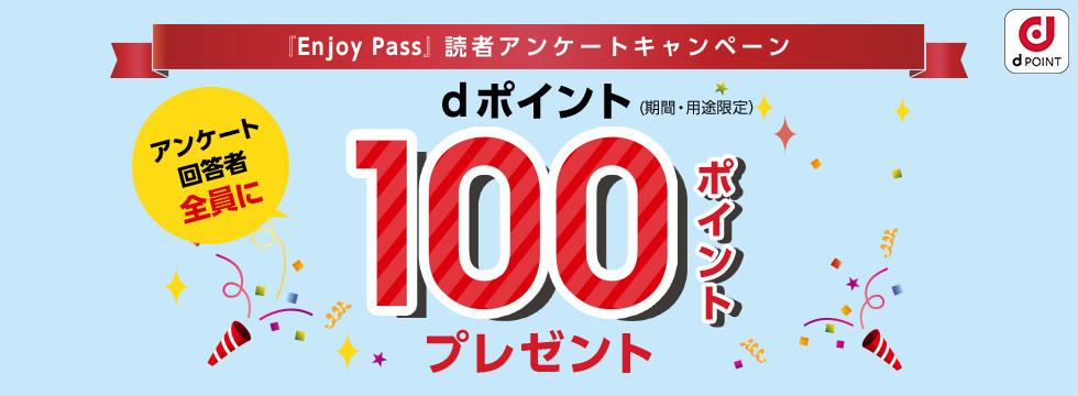 dエンジョイパスユーザー向け、アンケートに答えるともれなく100dポイントが貰える。~10/31。