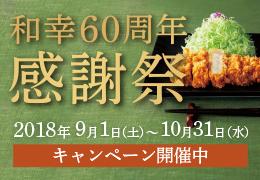 とんかつ和幸で60周年感謝祭でとんかつセール、割引券が当たる。100円引きセールも開催予定。~10/31。