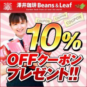 【4時間限定】Yahoo!ショッピングで澤井珈琲の全商品が10%OFFとなる割引クーポンを配信中。