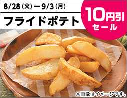 ローソンでフライドポテトが10円引きセール。
