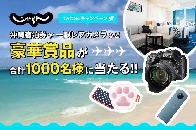 じゃらんで抽選で1000名に沖縄宿泊券や一眼レフカメラが当たる。~9/28。