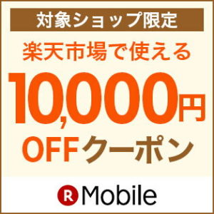 楽天モバイル申込みで15000円以上10000円OFFクーポンも配信中。ただし3年縛り。