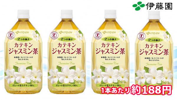 Eクーポンで[トクホ]伊藤園 2つの働きカテキンジャスミン茶 1.05L 12本が2260円、1本188円。