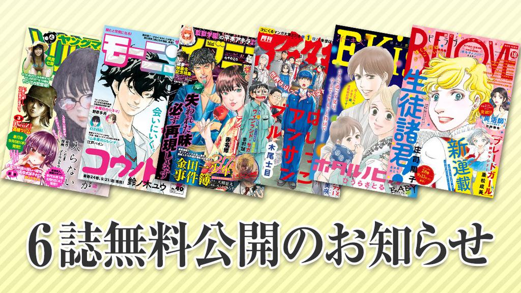 ヤングマガジン、モーニング、アフタヌーン、イブニング、Kiss、BE・LOVEが無料公開。北海道地震で。9/25~10/8。