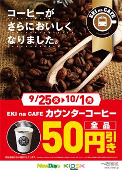 NEWDAYSでカウンターコーヒー全品50円引きセールを開催中。~10/1。