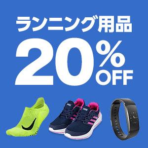 Yahoo!ショッピングで1万円以下で使えるアンダーアーマー、サングラス、ウェアラブルデバイス、ジョギングシューズなど20%OFFクーポンを配布中。本日限定。