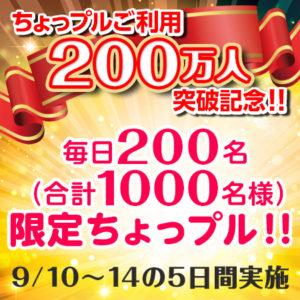 サンプル百貨店で利用者数200万人突破キャンペーンで毎日200名、合計1000名に日替わりで十六茶、ミウ、エビアン、プラス糀 糀甘酒、オランジーナが投げ売り予定。9/10~9/14。