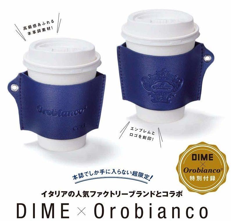 アマゾンで雑誌のDIME(ダイム) 2018年 11 月号を買うと、オロビアンコのレザー調コーヒーカップスリーブが付録で付いてくる。9/15~。