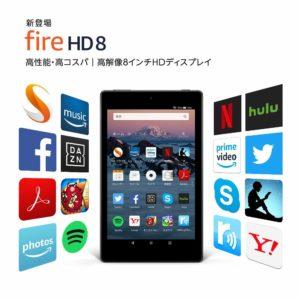 アマゾンでFire HD 8がマイナーチェンジ2回目を実施で旧版が2000円OFFで販売中。9/7~。
