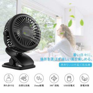 アマゾンでDelicacydesi1のUSB扇風機の割引クーポンを配信中。