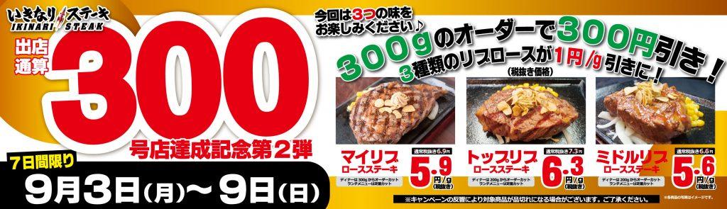 いきなり!ステーキ300店舗達成記念でリブ3種類が1円/g引きの肉単価切り下げセール。9/3~9/9。