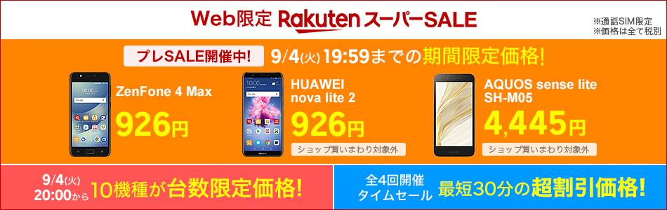 【ラストZenfone5】【実質無料MNP弾】楽天モバイルでスーパーセール。honor9、Zenfone4 MAX、iPhoneSEが安い。転売しても最大9000円儲かる。9/4 20時~9/11 1時。