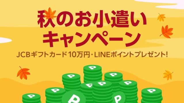 LINEショッピングで5000円以上買うと1000名に5000LINEポイント、100名に1万ポイントが当たる。~9/21。
