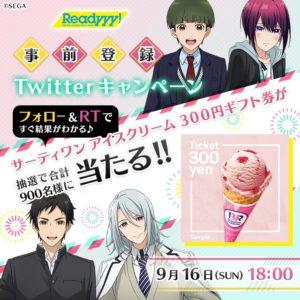 『Readyyy!』で抽選で900名に「サーティワン アイスクリーム 300円ギフト券」がその場で当たる。~9/16 18時。