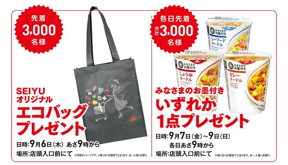 SEIYU東京都錦糸町店オープン記念でエコバッグやカップヌードルが先着6000名に貰える。9/6~9/7。