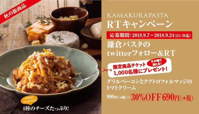鎌倉パスタで秋限定パスタ「グリルベーコンとクアトロフォルマッジのトマトクリーム」の30%OFF券が抽選で1000名にその場で当たる。~9/24。