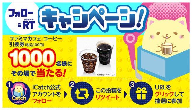 オンラインクレーンゲームのiCatchONLINEでファミマカフェコーヒー引換券が抽選で1000名にその場で当たる。