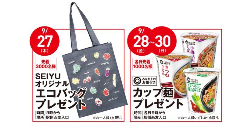 SEIYU埼玉県東大宮店オープン記念でエコバッグやカップヌードルが先着3000名に貰える。9/27~9/30。
