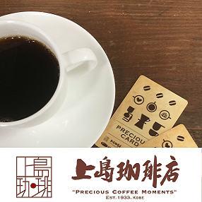 auスマートパスで上島珈琲店で使えるプリペイドカード300円分が抽選で2000名に当たる。~10/7。