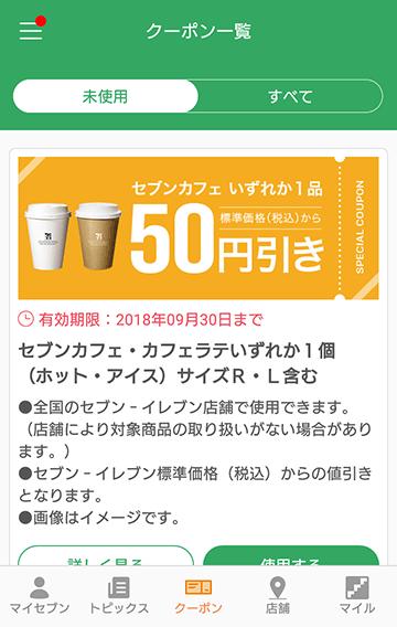 セブンイレブンアプリを入れてコーヒー50円引き、おでん1個無料券を貰ってみた。