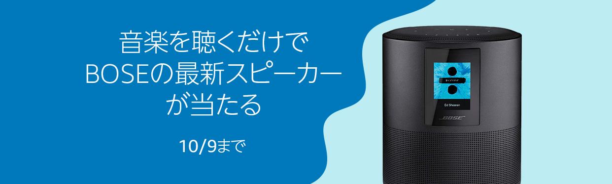 アマゾンPrime Musicで音楽を聞くと、定価5万円のAlexa対応のBOSEのスピーカーが抽選で100名に当たる。~6/24。